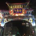 横浜中華街の小籠包は鵬天閣がNo1!自宅での焼き方は?